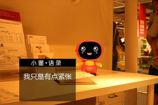 墨馨智能早教机器人