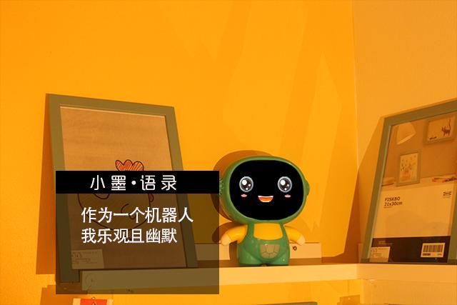 小墨儿童智能机器人
