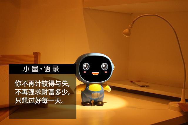 墨馨智能机器人